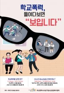 학교폭력-포스터507x737